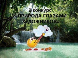 9 конкурс «ПРИРОДА ГЛАЗАМИ ХУДОЖНИКОВ»