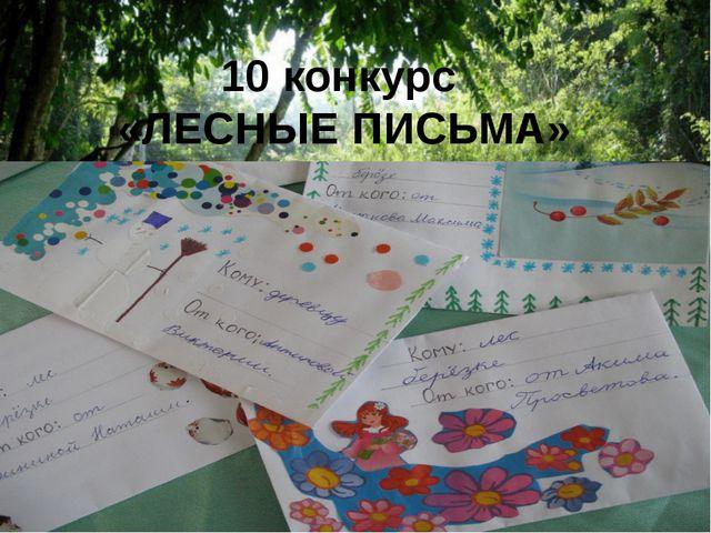 10 конкурс «ЛЕСНЫЕ ПИСЬМА»