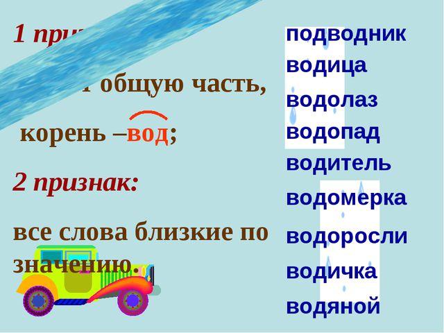 подводник водица водоросли водопад водитель водомерка водолаз водичка водяной...