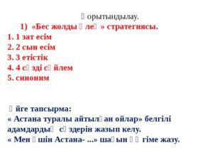 Қорытындылау.    1) «Бес жолды өлең» стратегиясы. 1. 1 зат есім 2. 2 с