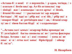 «Астана-бұл менің төл перзентім. Әр адам, тегінде, өз қаласын сүйетін шығар.