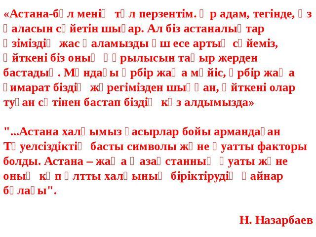 «Астана-бұл менің төл перзентім. Әр адам, тегінде, өз қаласын сүйетін шығар....