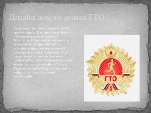 Дизайн нового значка ГТО Внизу будет выполнена надпись «ГТО» красного цвета.