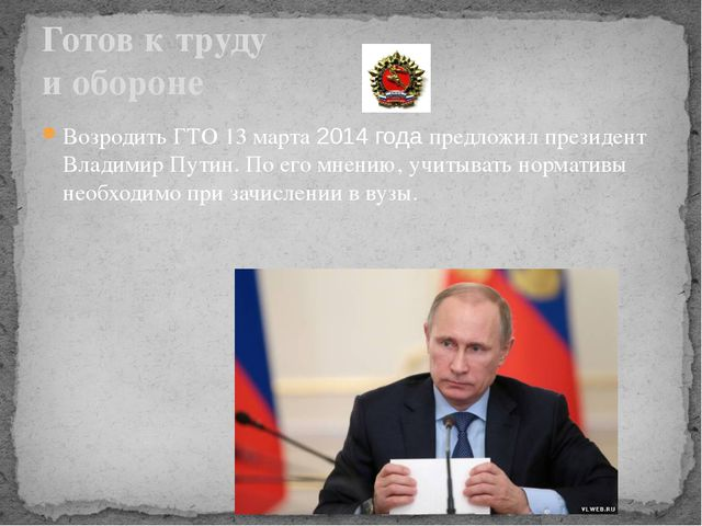 Возродить ГТО 13 марта 2014 года предложил президент Владимир Путин. По его м...