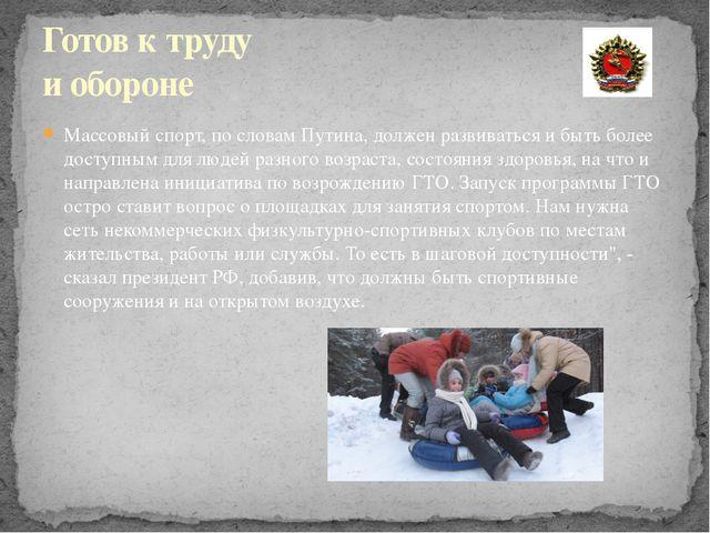 Массовый спорт, по словам Путина, должен развиваться и быть более доступным д...