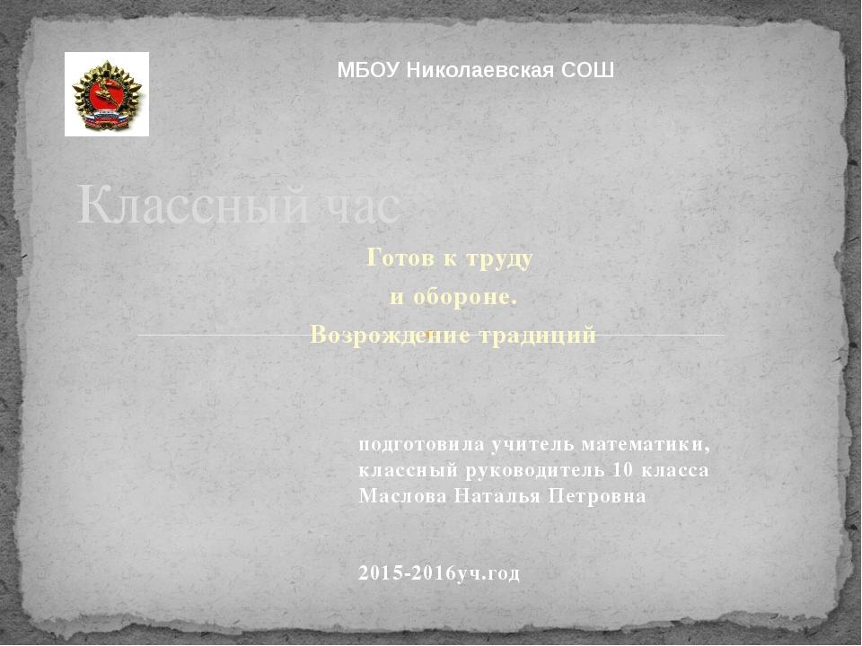 Готов к труду и обороне. Возрождение традиций Классный час МБОУ Николаевская...