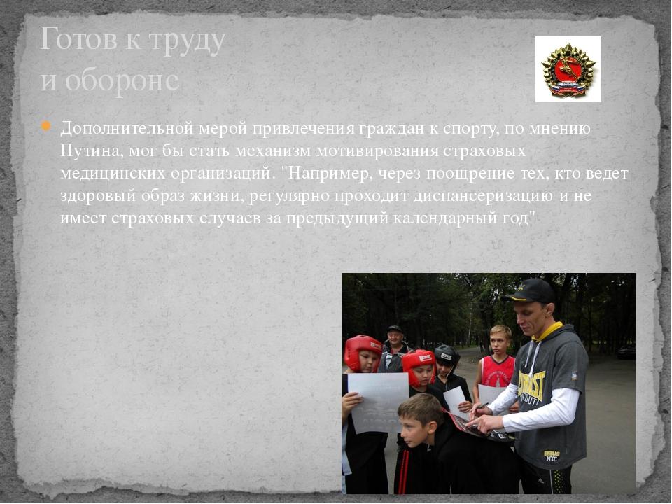 Дополнительной мерой привлечения граждан к спорту, по мнению Путина, мог бы с...