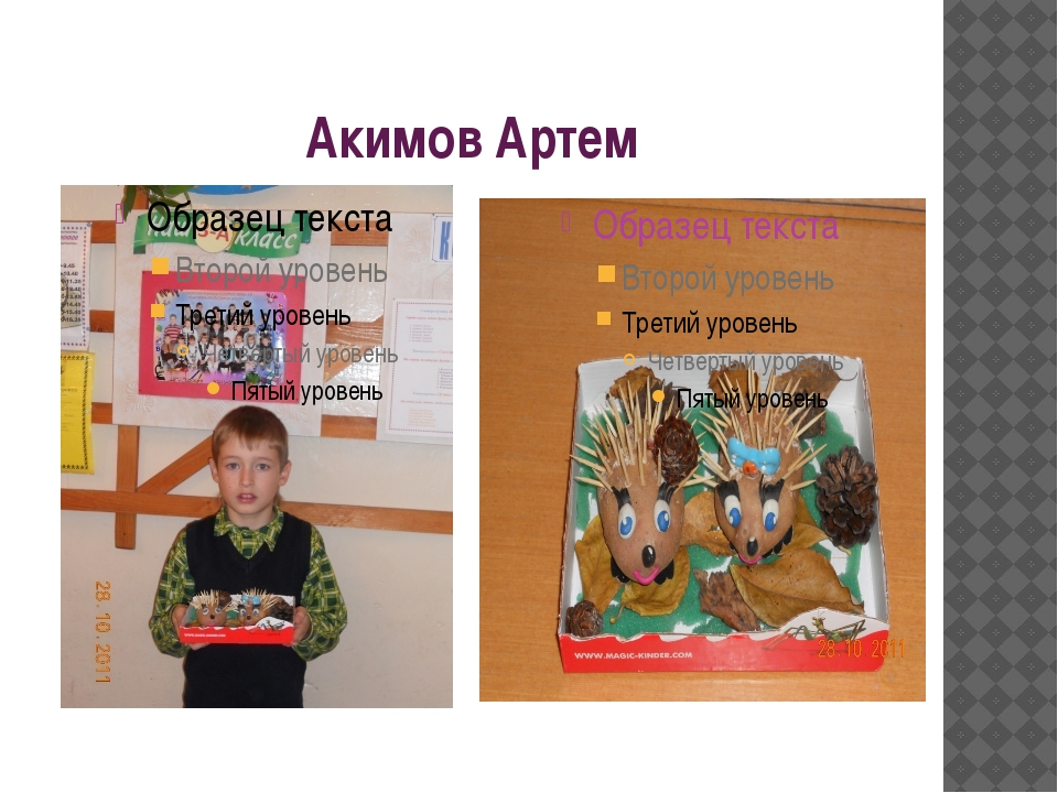 Акимов Артем