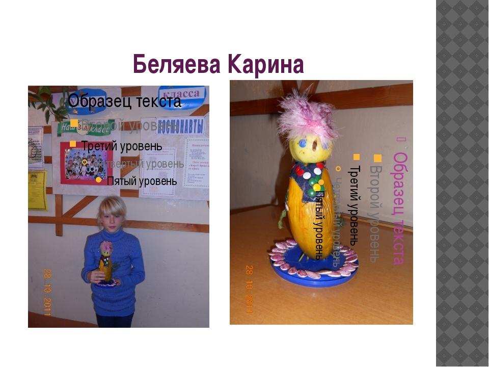 Беляева Карина