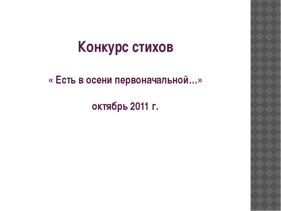 Конкурс стихов « Есть в осени первоначальной…» октябрь 2011 г.