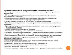 Образовательные задачи рабочей программы «юный конструктор» : - Создать услов