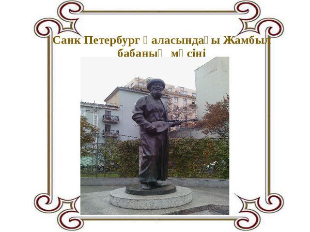 Санк Петербург қаласындағы Жамбыл бабаның мүсіні