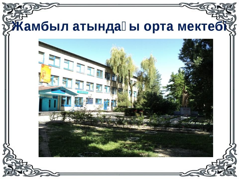 Жамбыл атындағы орта мектебі