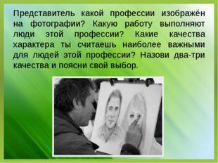 Представитель какой профессии изображён на фотографии? Какую работу выполняют