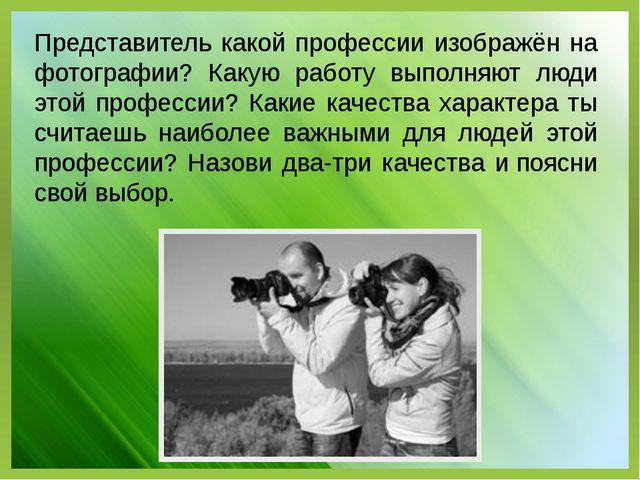 Представитель какой профессии изображён на фотографии? Какую работу выполняют...