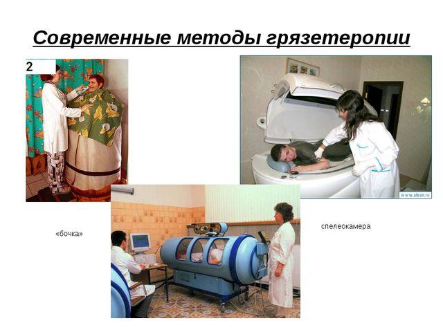 Современные методы грязетеропии спелеокамера «бочка»