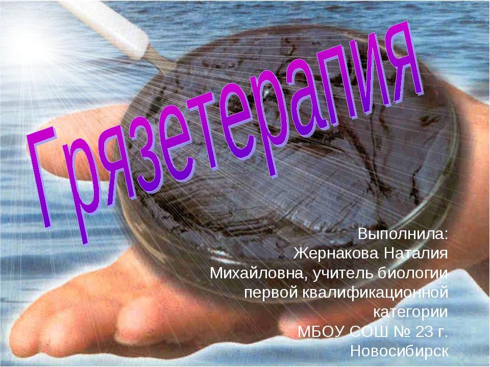 Выполнила: Жернакова Наталия Михайловна, учитель биологии первой квалификацио...