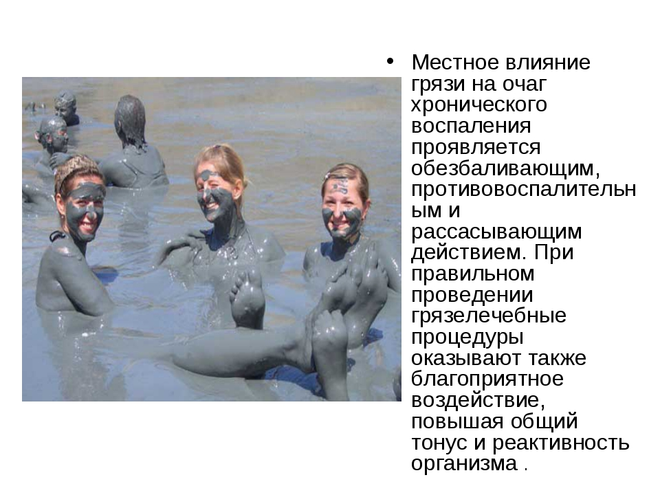 Местное влияние грязи на очаг хронического воспаления проявляется обезбаливаю...