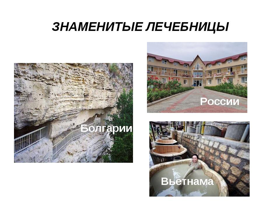 ЗНАМЕНИТЫЕ ЛЕЧЕБНИЦЫ Вьетнама России Болгарии
