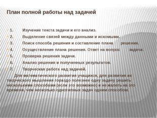 План полной работы над задачей 1. Изучение текста задачи и его анализ.
