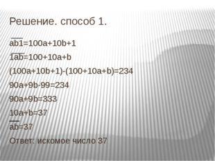 Решение. способ 1. ab1=100a+10b+1 1ab=100+10a+b (100a+10b+1)-(100+10a+b)=234