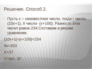 Решение. Способ 2. Пусть х – неизвестное число, тогда I число (10х+1), II чис