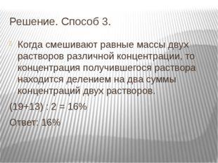 Решение. Способ 3. Когда смешивают равные массы двух растворов различной конц