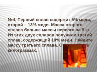 №4. Первый сплав содержит 5% меди, второй – 13% меди. Масса второго сплава б