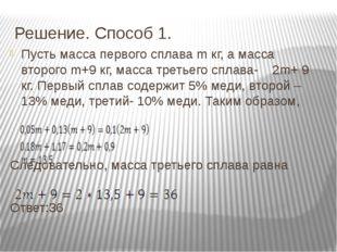 Решение. Способ 1. Пусть масса первого сплава m кг, а масса второго m+9 кг, м
