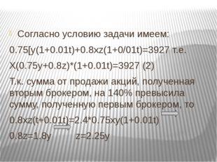 Согласно условию задачи имеем: 0.75[y(1+0.01t)+0.8xz(1+0/01t)=3927 т.е. X(0.