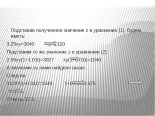Подставив полученное значение z в уравнение (1), будем иметь: 3.25xy=3640 xy