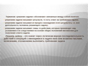 Термином «решение задачи» обозначают связанные между собой понятия: решени