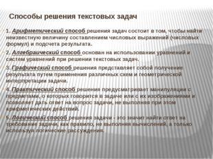 Способы решения текстовых задач 1. Арифметическийспособ решения задач состои