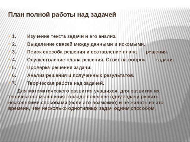 План полной работы над задачей 1. Изучение текста задачи и его анализ....