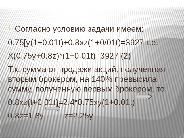 Согласно условию задачи имеем: 0.75[y(1+0.01t)+0.8xz(1+0/01t)=3927 т.е. X(0....
