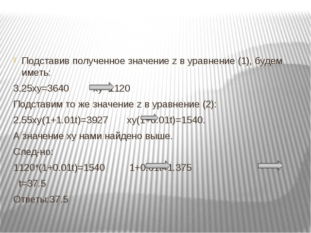 Подставив полученное значение z в уравнение (1), будем иметь: 3.25xy=3640 xy...