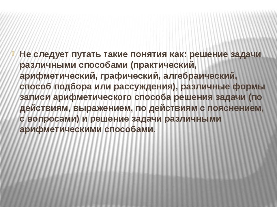 Не следует путать такие понятия как: решение задачи различными способами (пр...