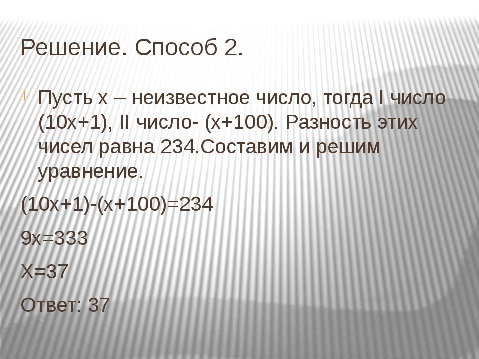 Решение. Способ 2. Пусть х – неизвестное число, тогда I число (10х+1), II чис...