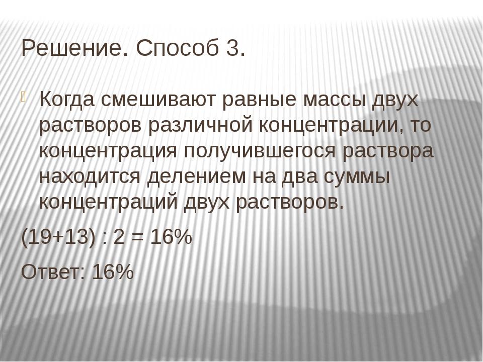Решение. Способ 3. Когда смешивают равные массы двух растворов различной конц...