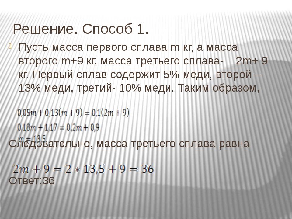 Решение. Способ 1. Пусть масса первого сплава m кг, а масса второго m+9 кг, м...