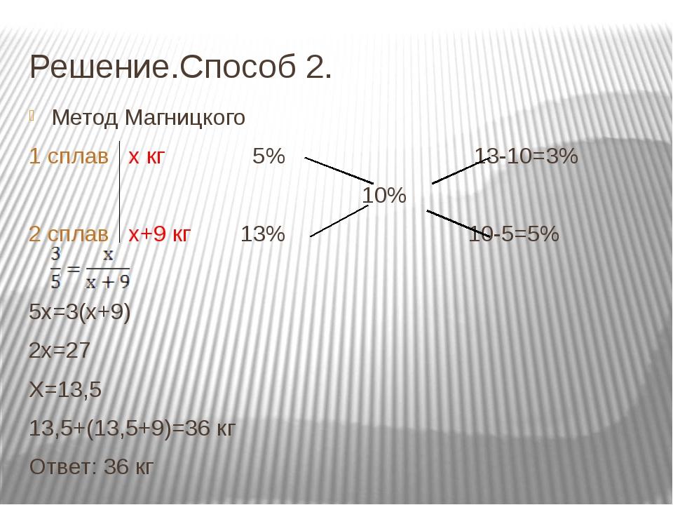 Решение.Способ 2. Метод Магницкого 1 сплав х кг 5% 13-10=3% 10% 2 сплав х+9 к...