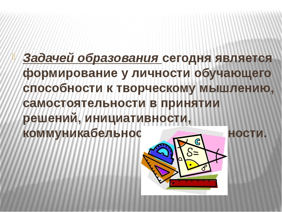 Задачей образования сегодня является формирование у личности обучающего спос...