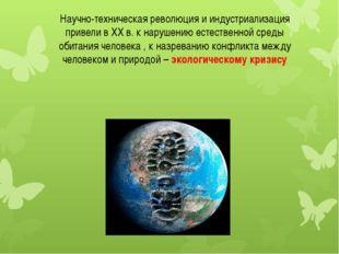 Научно-техническая революция и индустриализация привели в XX в. к нарушению е