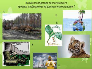 Какие последствия экологического кризиса изображены на данных иллюстрациях ?