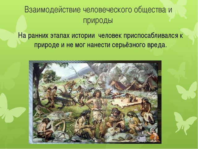 Взаимодействие человеческого общества и природы На ранних этапах истории чело...