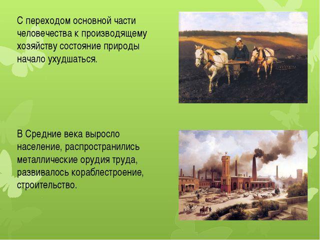 С переходом основной части человечества к производящему хозяйству состояние п...