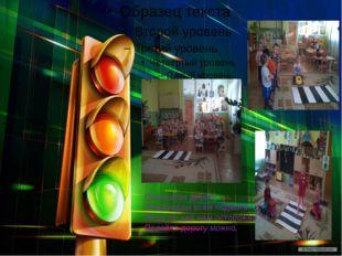 Полосатая дорога – Пешеходам всем подмога. Лишь по ней нам осторожно Перейти