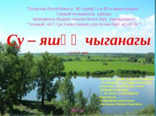 Татарстан Республикасы Мәгариф һәм Фән министрлыгы Азнакай муниципаль районы