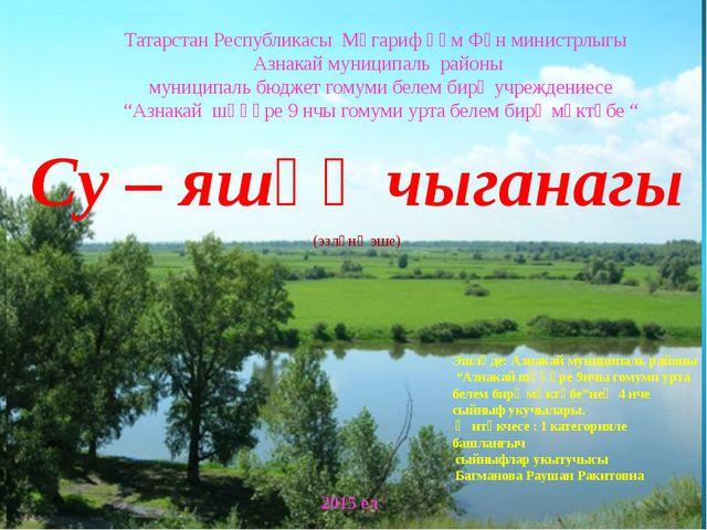 Татарстан Республикасы Мәгариф һәм Фән министрлыгы Азнакай муниципаль районы...