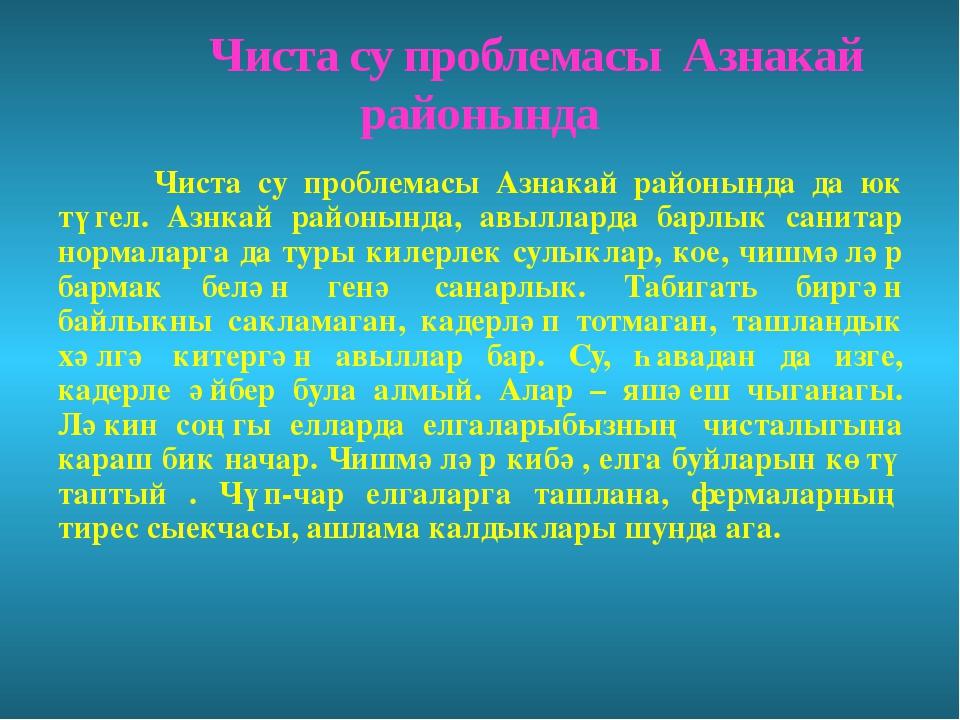 Чиста су проблемасы Азнакай районында Чиста су проблемасы Азнакай районынд...